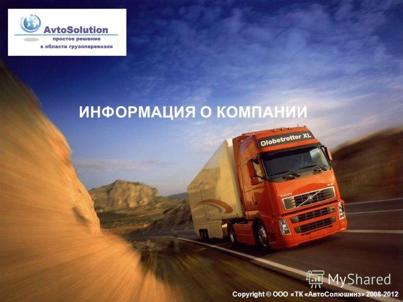 Copyright © ООО «ТК «АвтоСолюшинз» 2008-2012 ИНФОРМАЦИЯ О КОМПАНИИ