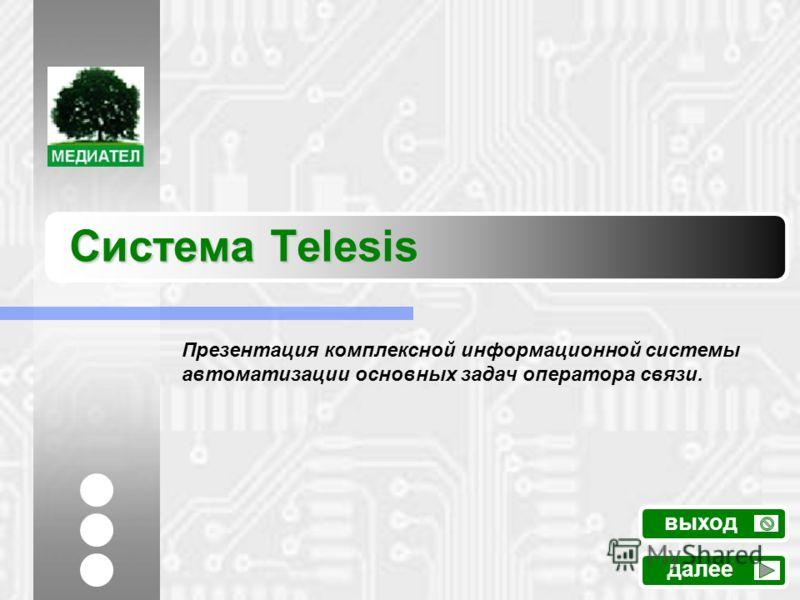 Система Telesis Презентация комплексной информационной системы автоматизации основных задач оператора связи. далее выход