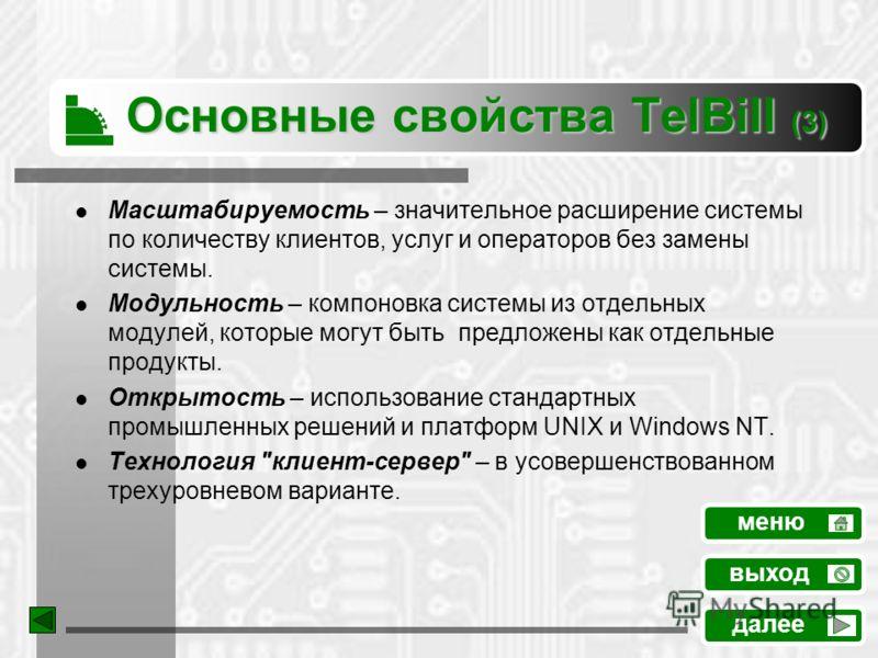 Основные свойства TelBill (3) Масштабируемость – значительное расширение системы по количеству клиентов, услуг и операторов без замены системы. Модульность – компоновка системы из отдельных модулей, которые могут быть предложены как отдельные продукт