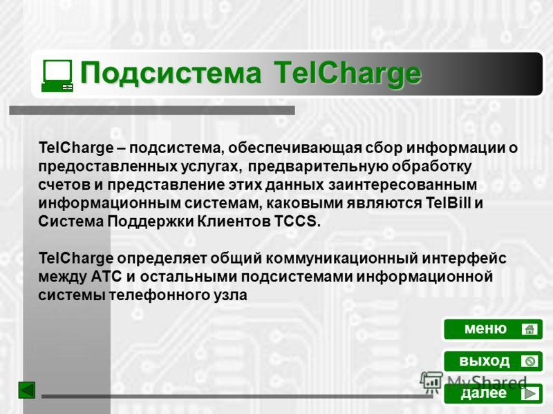 Подсистема TelCharge TelCharge – подсистема, обеспечивающая сбор информации о предоставленных услугах, предварительную обработку счетов и представление этих данных заинтересованным информационным системам, каковыми являются TelBill и Система Поддержк