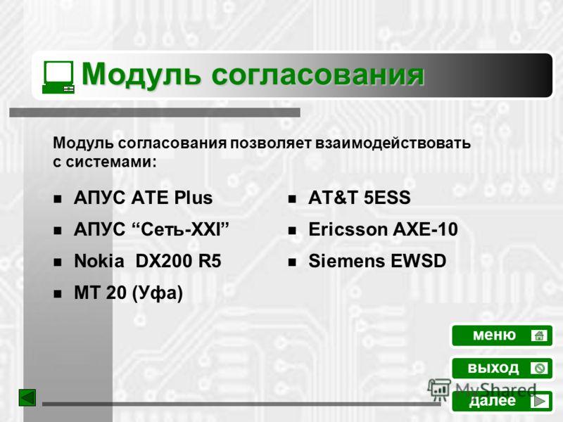 Модуль согласования АПУС ATE Plus АПУС Сеть-ХХI Nokia DX200 R5 MT 20 (Уфа) Модуль согласования позволяет взаимодействовать с системами: AT&T 5ESS Ericsson AXE-10 Siemens EWSD меню далее выход