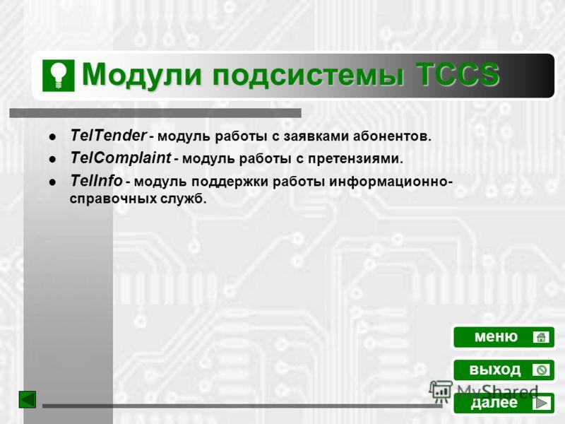 Mодули подсистемы TCCS TelTender - модуль работы с заявками абонентов. TelComplaint - модуль работы с претензиями. TelInfo - модуль поддержки работы информационно- справочных служб. меню далее выход