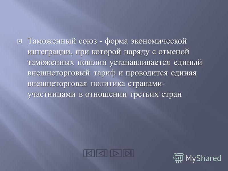 Презентация на тему Кафедра таможенного дела Магистерская  10 Таможенный союз