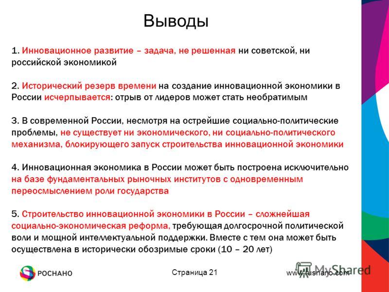 www.rusnano.com Страница 21 1. Инновационное развитие – задача, не решенная ни советской, ни российской экономикой 2. Исторический резерв времени на создание инновационной экономики в России исчерпывается: отрыв от лидеров может стать необратимым 3.