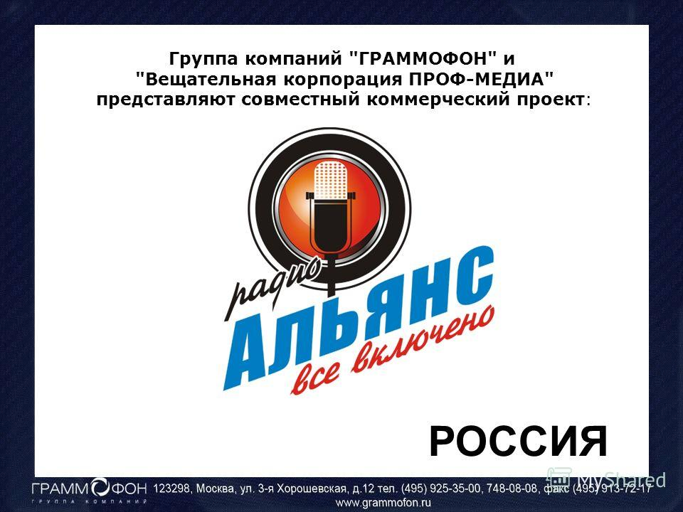 Группа компаний ГРАММОФОН и Вещательная корпорация ПРОФ-МЕДИА представляют совместный коммерческий проект: РОССИЯ