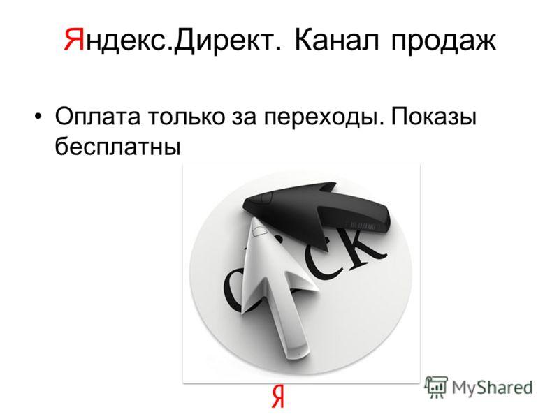 Яндекс.Директ. Канал продаж Оплата только за переходы. Показы бесплатны