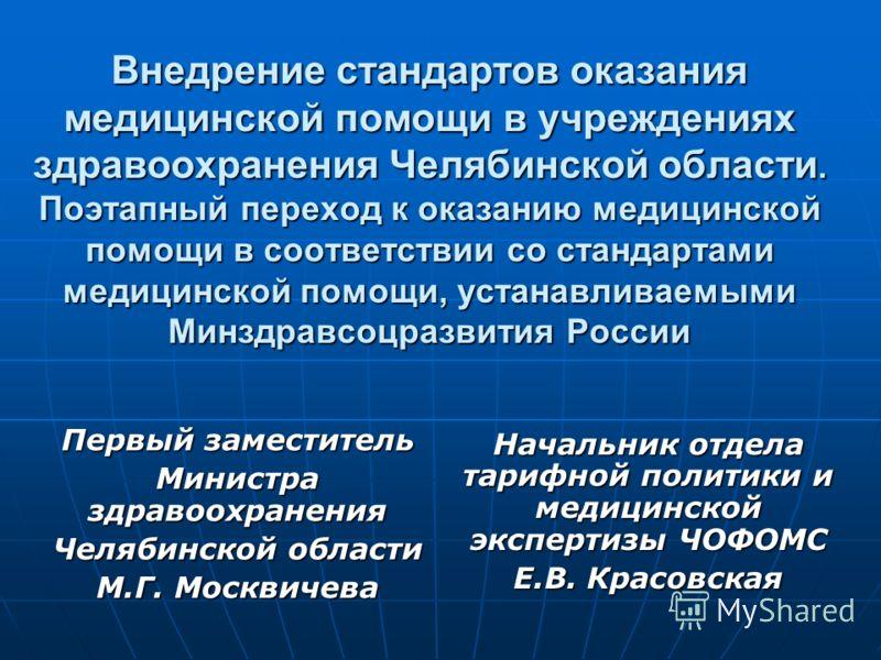 Внедрение стандартов оказания медицинской помощи в учреждениях здравоохранения Челябинской области. Поэтапный переход к оказанию медицинской помощи в соответствии со стандартами медицинской помощи, устанавливаемыми Минздравсоцразвития России Первый з