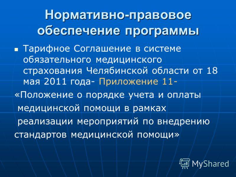 Нормативно-правовое обеспечение программы Тарифное Соглашение в системе обязательного медицинского страхования Челябинской области от 18 мая 2011 года- Приложение 11- «Положение о порядке учета и оплаты медицинской помощи в рамках реализации мероприя