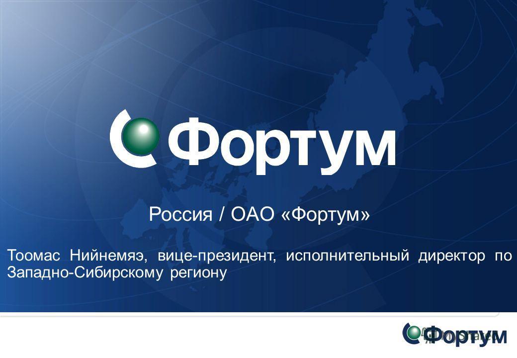 Россия / OAO «Фортум» Тоомас Нийнемяэ, вице-президент, исполнительный директор по Западно-Сибирскому региону