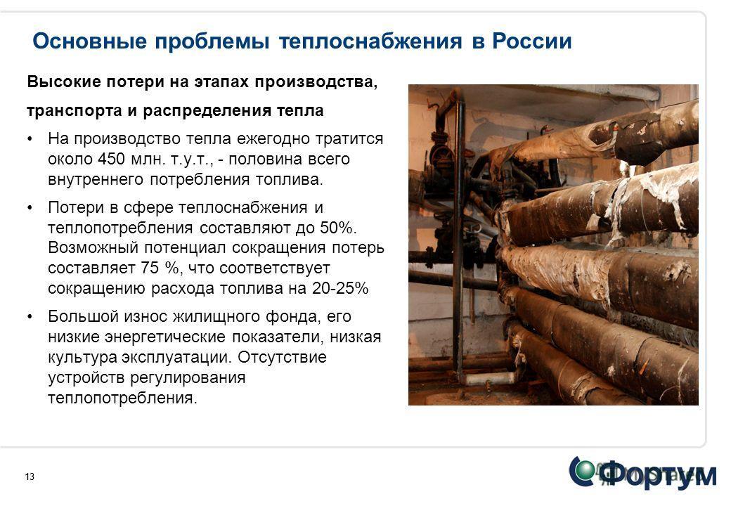 13 Основные проблемы теплоснабжения в России Высокие потери на этапах производства, транспорта и распределения тепла На производство тепла ежегодно тратится около 450 млн. т.у.т., - половина всего внутреннего потребления топлива. Потери в сфере тепло