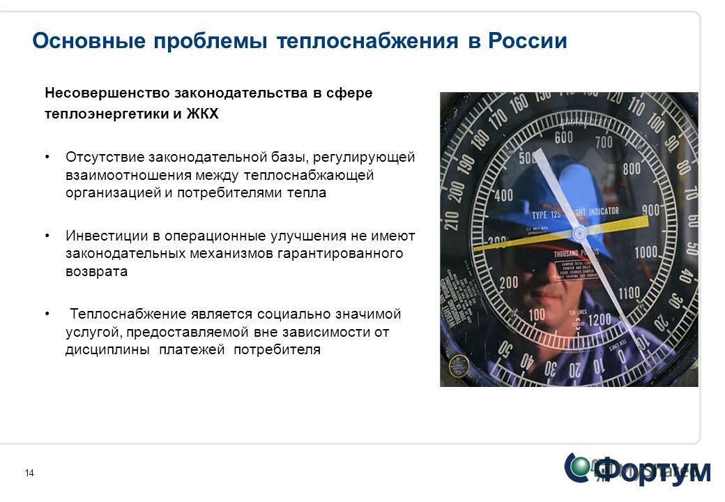 14 Основные проблемы теплоснабжения в России Несовершенство законодательства в сфере теплоэнергетики и ЖКХ Отсутствие законодательной базы, регулирующей взаимоотношения между теплоснабжающей организацией и потребителями тепла Инвестиции в операционны