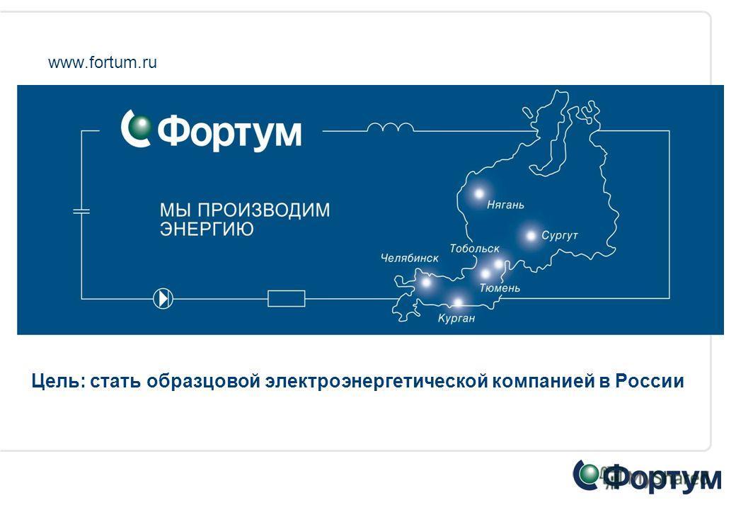 www.fortum.ru Цель: стать образцовой электроэнергетической компанией в России