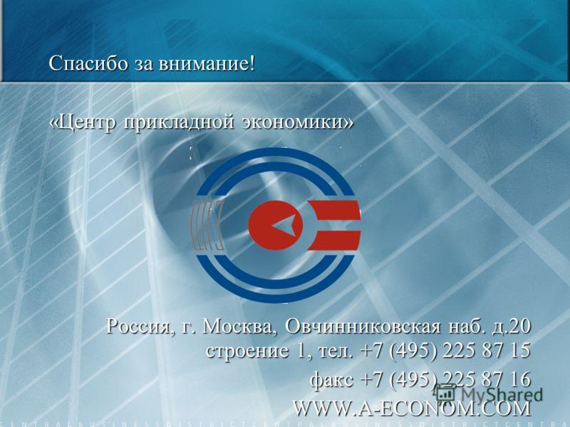 Спасибо за внимание! «Центр прикладной экономики» Россия, г. Москва, Овчинниковская наб. д.20 строение 1, тел. +7 (495) 225 87 15 факс +7 (495) 225 87 16 WWW.A-ECONOM.COM