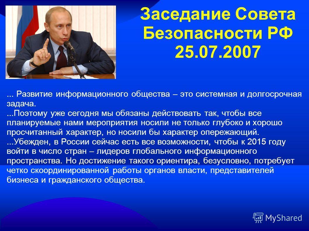 Заседание Совета Безопасности РФ 25.07.2007... Развитие информационного общества – это системная и долгосрочная задача....Поэтому уже сегодня мы обязаны действовать так, чтобы все планируемые нами мероприятия носили не только глубоко и хорошо просчит