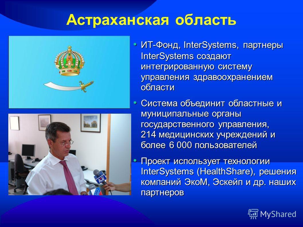 ИТ-Фонд, InterSystems,партнеры InterSystems создают интегрированную систему управления здравоохранением области ИТ-Фонд, InterSystems, партнеры InterSystems создают интегрированную систему управления здравоохранением области Система объединит областн