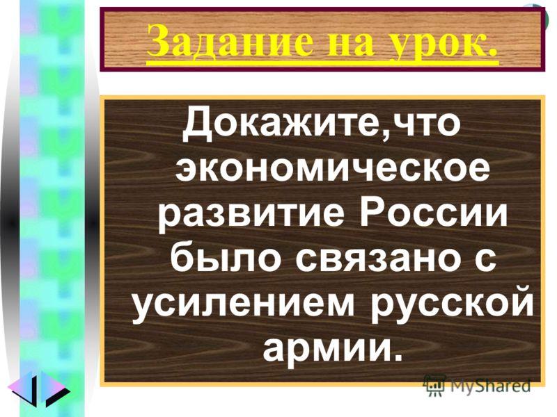 Меню Задание на урок. Докажите,что экономическое развитие России было связано с усилением русской армии.