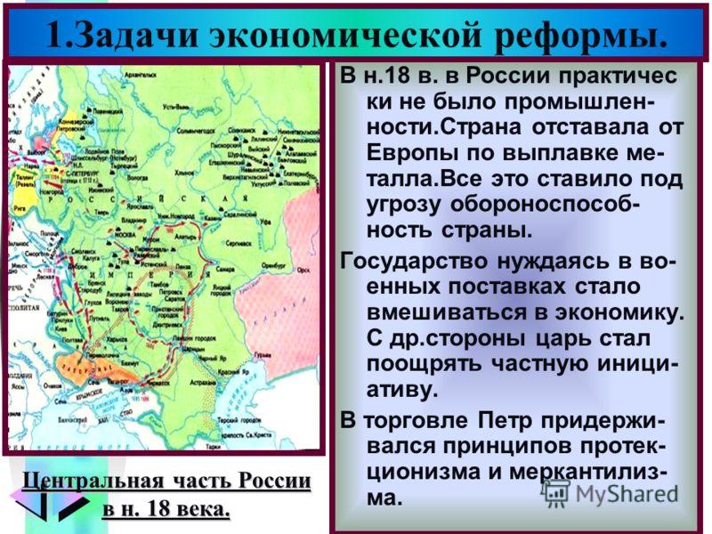 Меню В н.18 в. в России практичес ки не было промышлен- ности.Страна отставала от Европы по выплавке ме- талла.Все это ставило под угрозу обороноспособ- ность страны. Государство нуждаясь в во- енных поставках стало вмешиваться в экономику. С др.стор