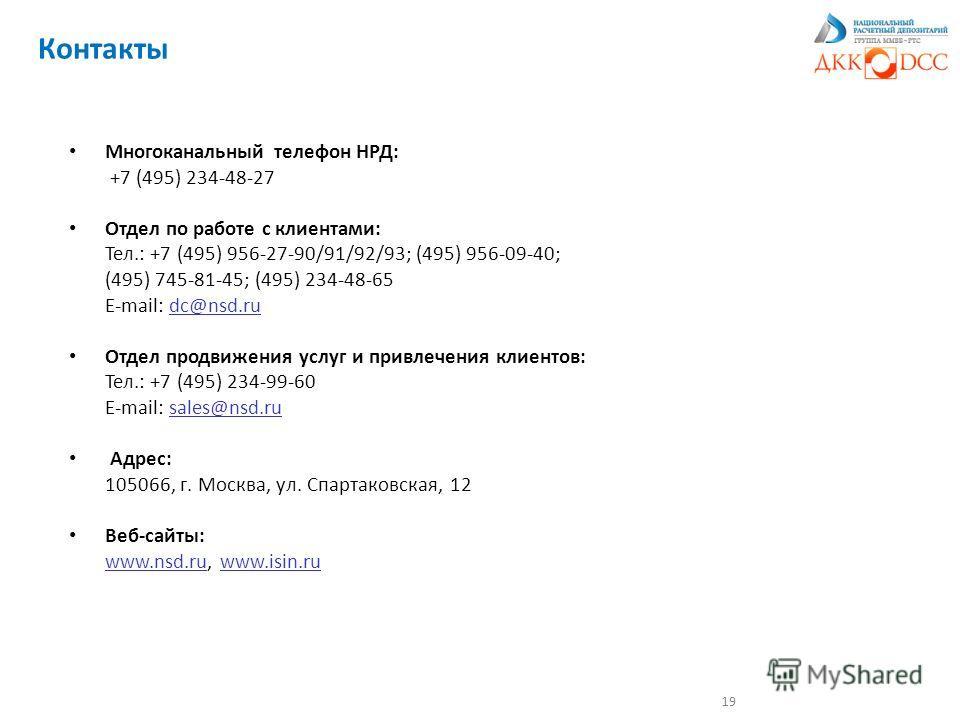 Многоканальный телефон НРД: +7 (495) 234-48-27 Отдел по работе с клиентами: Тел.: +7 (495) 956-27-90/91/92/93; (495) 956-09-40; (495) 745-81-45; (495) 234-48-65 E-mail: dc@nsd.rudc@nsd.ru Отдел продвижения услуг и привлечения клиентов: Тел.: +7 (495)
