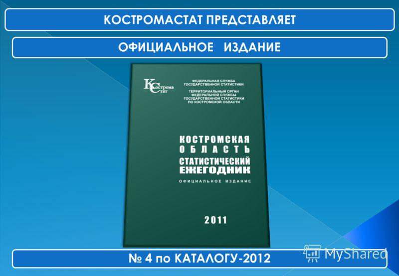 ОФИЦИАЛЬНОЕ ИЗДАНИЕ 4 по КАТАЛОГУ-2012 КОСТРОМАСТАТ ПРЕДСТАВЛЯЕТ