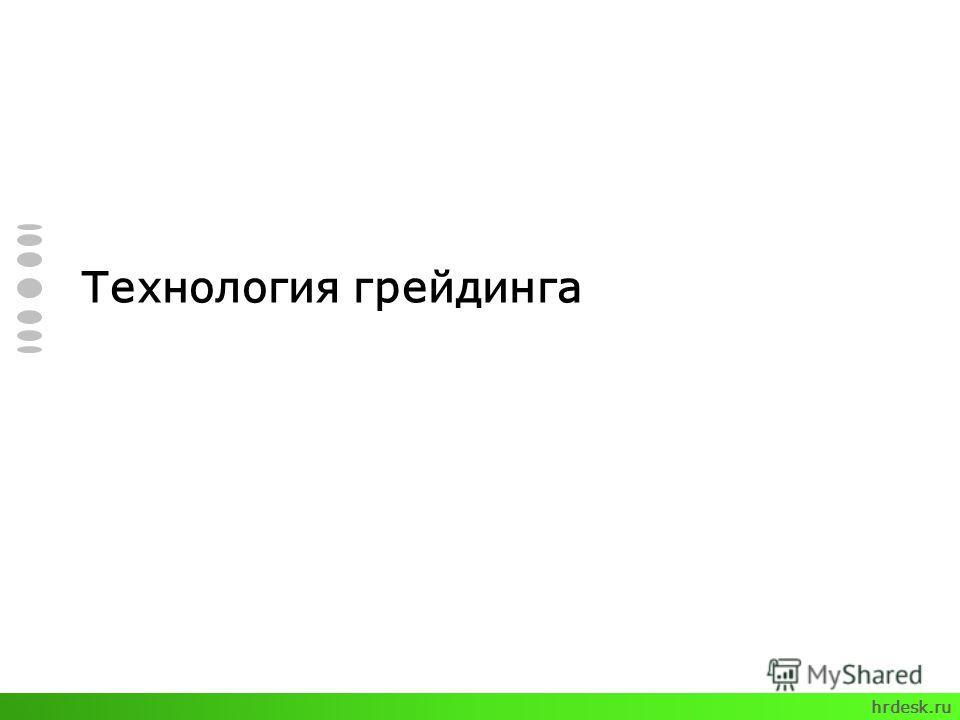 Технология грейдинга hrdesk.ru