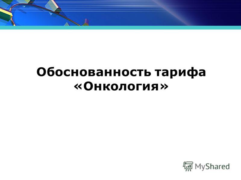 www.themegallery.com Обоснованность тарифа «Онкология»