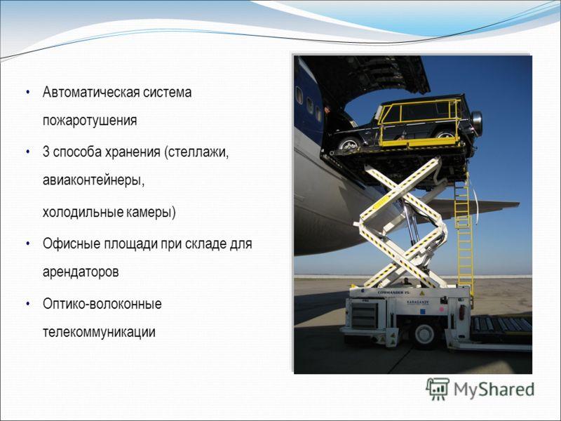 Автоматическая система пожаротушения 3 способа хранения (стеллажи, авиаконтейнеры, холодильные камеры) Офисные площади при складе для арендаторов Оптико-волоконные телекоммуникации
