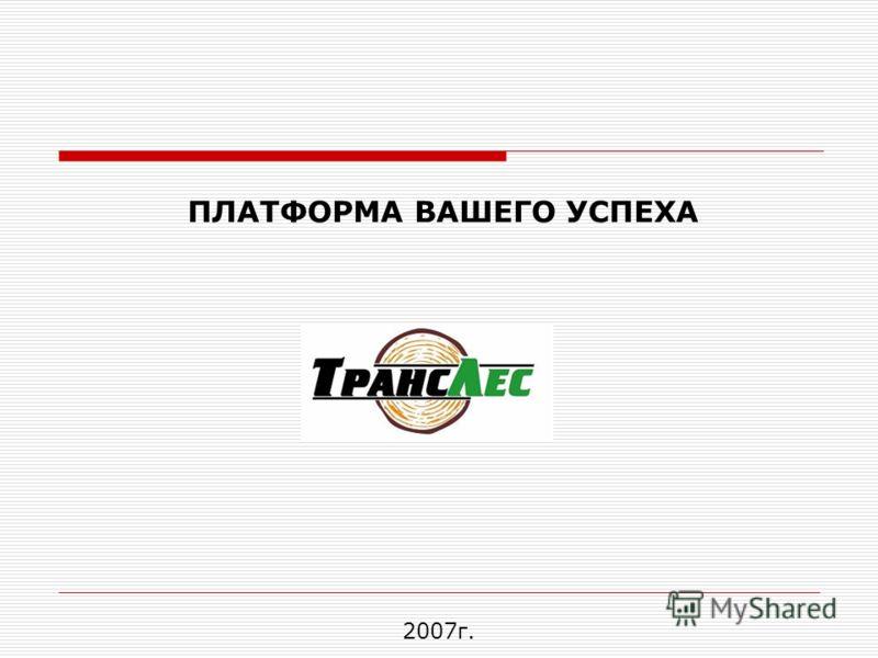 ПЛАТФОРМА ВАШЕГО УСПЕХА 2007г.