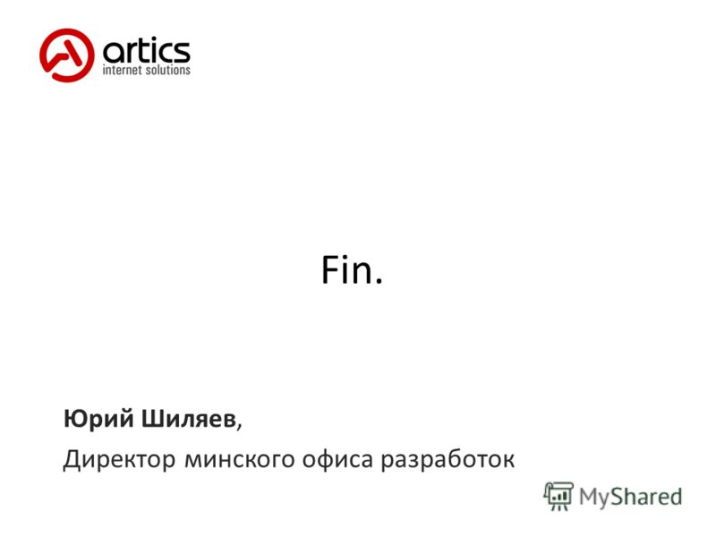 Fin. Юрий Шиляев, Директор минского офиса разработок