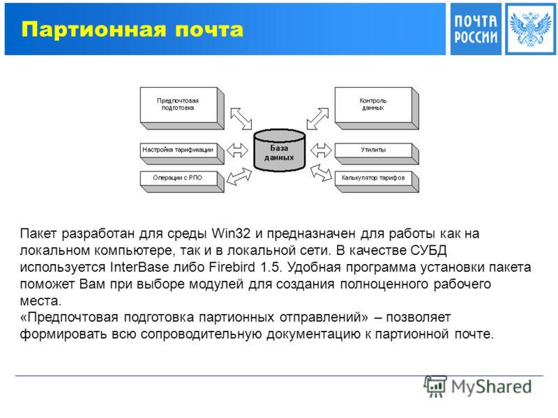 Партионная почта Пакет разработан для среды Win32 и предназначен для работы как на локальном компьютере, так и в локальной сети. В качестве СУБД используется InterВase либо Firebird 1.5. Удобная программа установки пакета поможет Вам при выборе модул