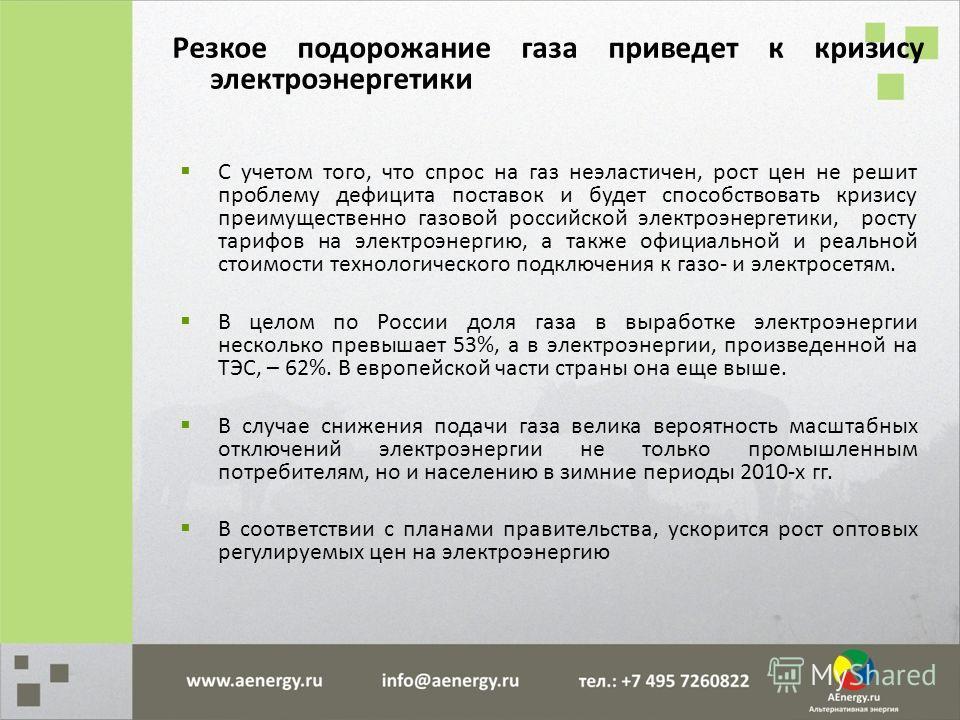 С учетом того, что спрос на газ неэластичен, рост цен не решит проблему дефицита поставок и будет способствовать кризису преимущественно газовой российской электроэнергетики, росту тарифов на электроэнергию, а также официальной и реальной стоимости т