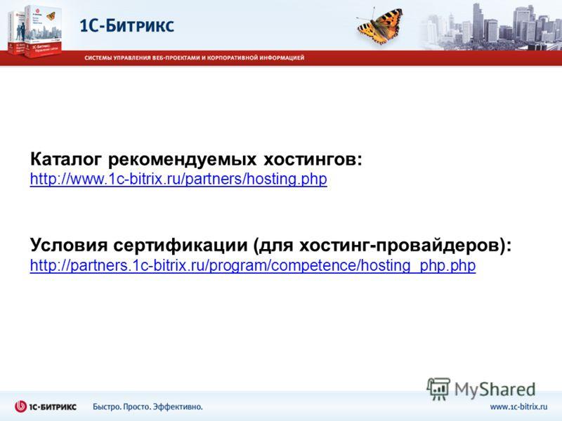 Каталог рекомендуемых хостингов: http://www.1c-bitrix.ru/partners/hosting.php Условия сертификации (для хостинг-провайдеров): http://partners.1c-bitrix.ru/program/competence/hosting_php.php