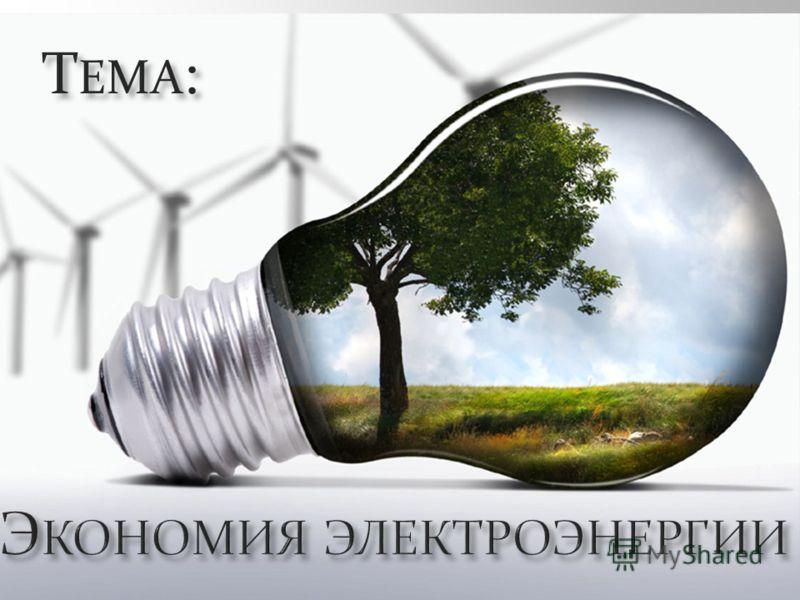 Т ЕМА :