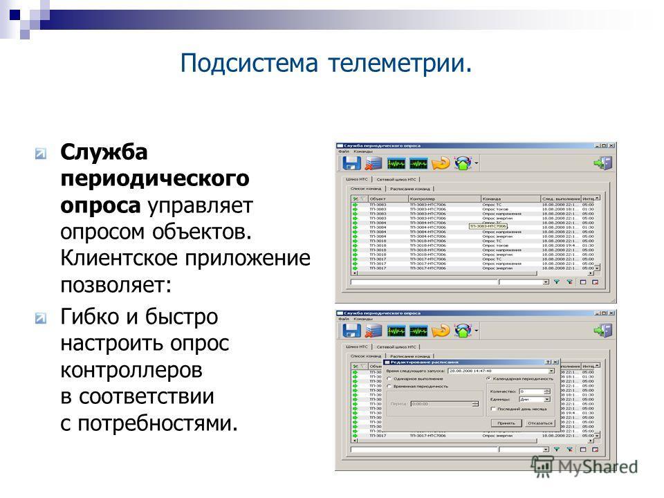 Подсистема телеметрии. Служба периодического опроса управляет опросом объектов. Клиентское приложение позволяет: Гибко и быстро настроить опрос контроллеров в соответствии с потребностями.