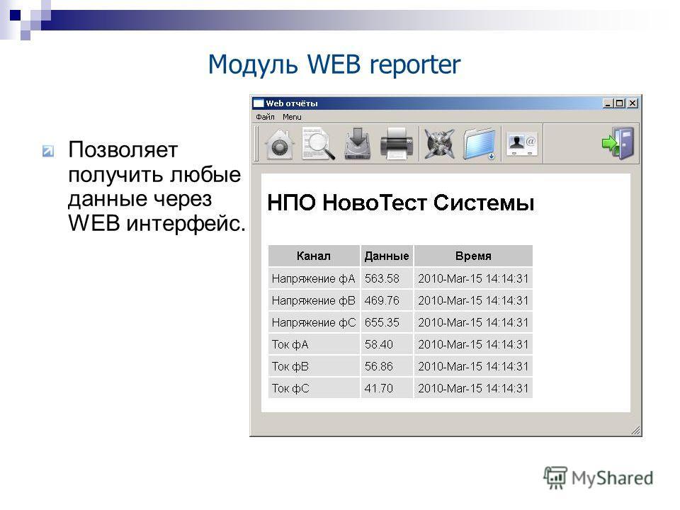 Модуль WEB reporter Позволяет получить любые данные через WEB интерфейс.