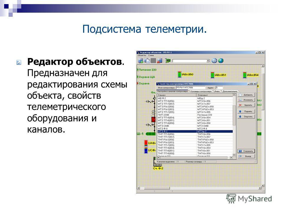 Редактор объектов. Предназначен для редактирования схемы объекта, свойств телеметрического оборудования и каналов. Подсистема телеметрии.