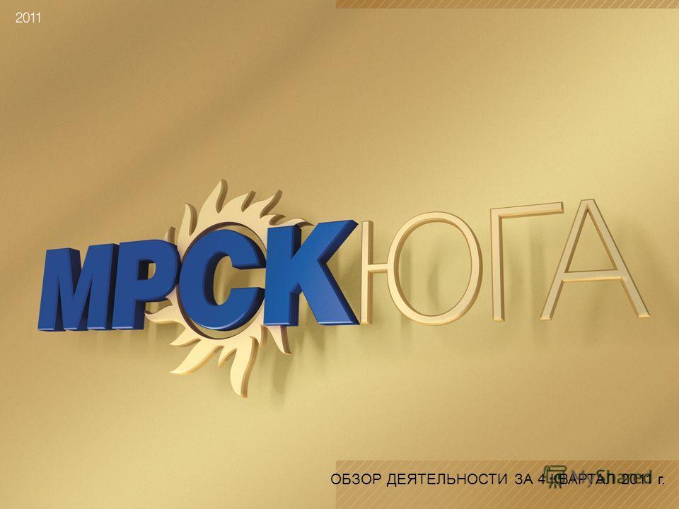 ОБЗОР ДЕЯТЕЛЬНОСТИ ЗА 4 КВАРТАЛ 2011 г.