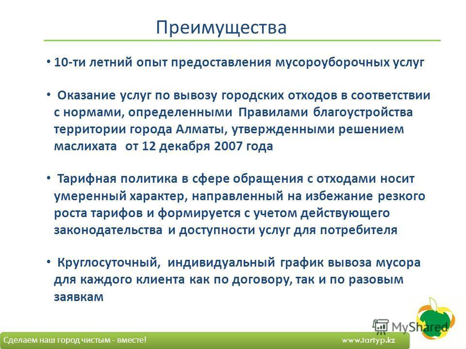 Преимущества 10- ти летний опыт предоставления мусороуборочных услуг Оказание услуг по вывозу городских отходов в соответствии с нормами, определенными Правилами благоустройства территории города Алматы, утвержденными решением маслихата от 12 декабря