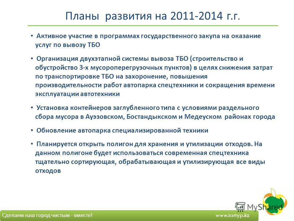 Планы развития на 2011-2014 г. г. Активное участие в программах государственного закупа на оказание услуг по вывозу ТБО Организация двухэтапной системы вывоза ТБО (строительство и обустройство 3-х мусороперегрузочных пунктов) в целях снижения затрат