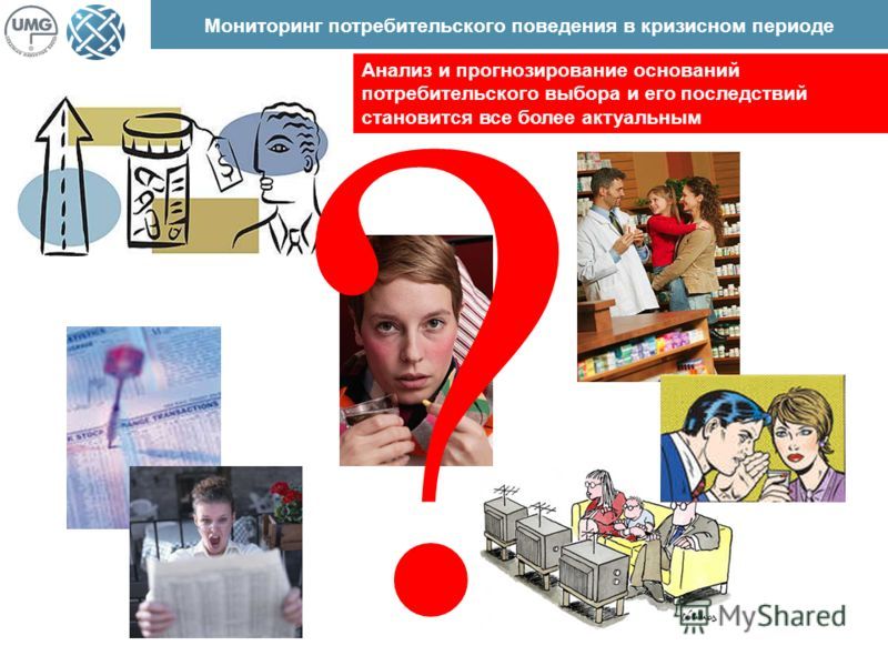 Мониторинг потребительского поведения в кризисном периоде ? Анализ и прогнозирование оснований потребительского выбора и его последствий становится все более актуальным