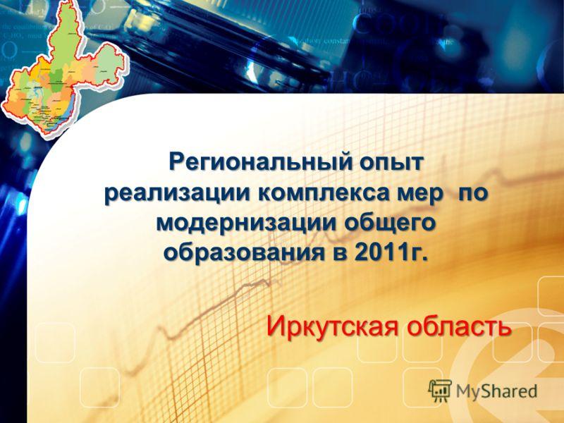 Региональный опыт реализации комплекса мер по модернизации общего образования в 2011г. Иркутская область