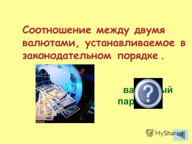 Законодательно установленная денежная единица данной страны, законное платежное средство на территории страны, где она выпускается. Национальная валюта