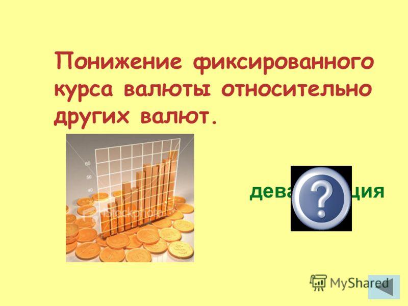 Соотношение между двумя валютами, устанавливаемое в законодательном порядке. валютный паритет