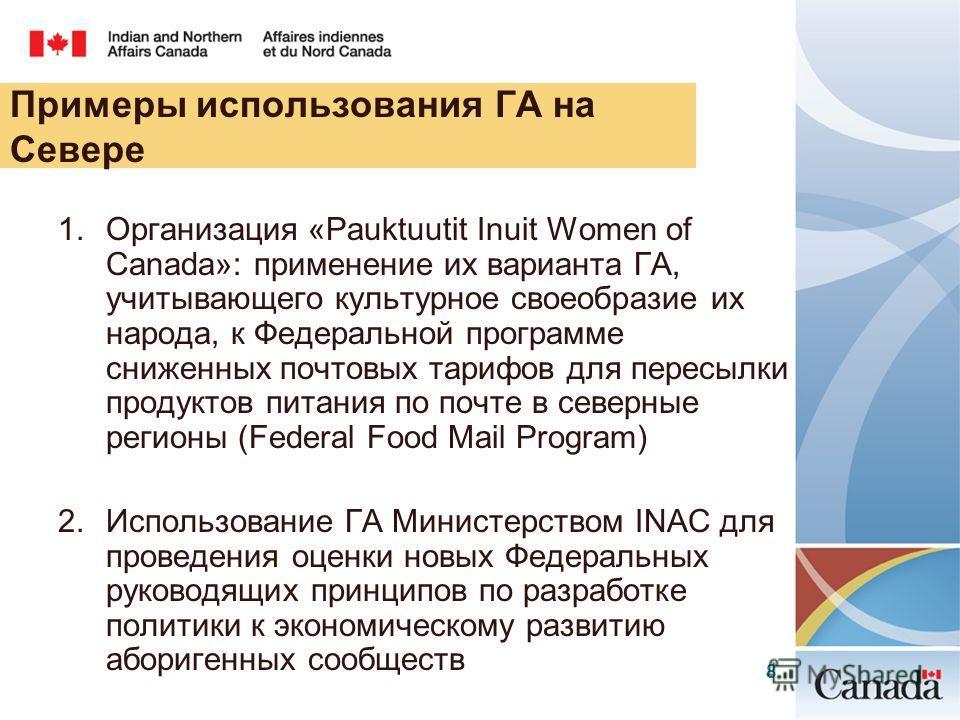 8 Примеры использования ГА на Севере 1.Организация «Pauktuutit Inuit Women of Canada»: применение их варианта ГА, учитывающего культурное своеобразие их народа, к Федеральной программе сниженных почтовых тарифов для пересылки продуктов питания по поч