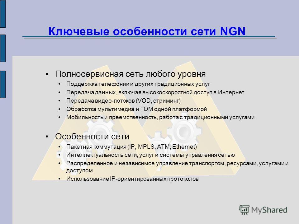 Полносервисная сеть любого уровня Поддержка телефонии и других традиционных услуг Передача данных, включая высокоскоростной доступ в Интернет Передача видео-потоков (VOD, стриминг) Обработка мультимедиа и TDM одной платформой Мобильность и преемствен