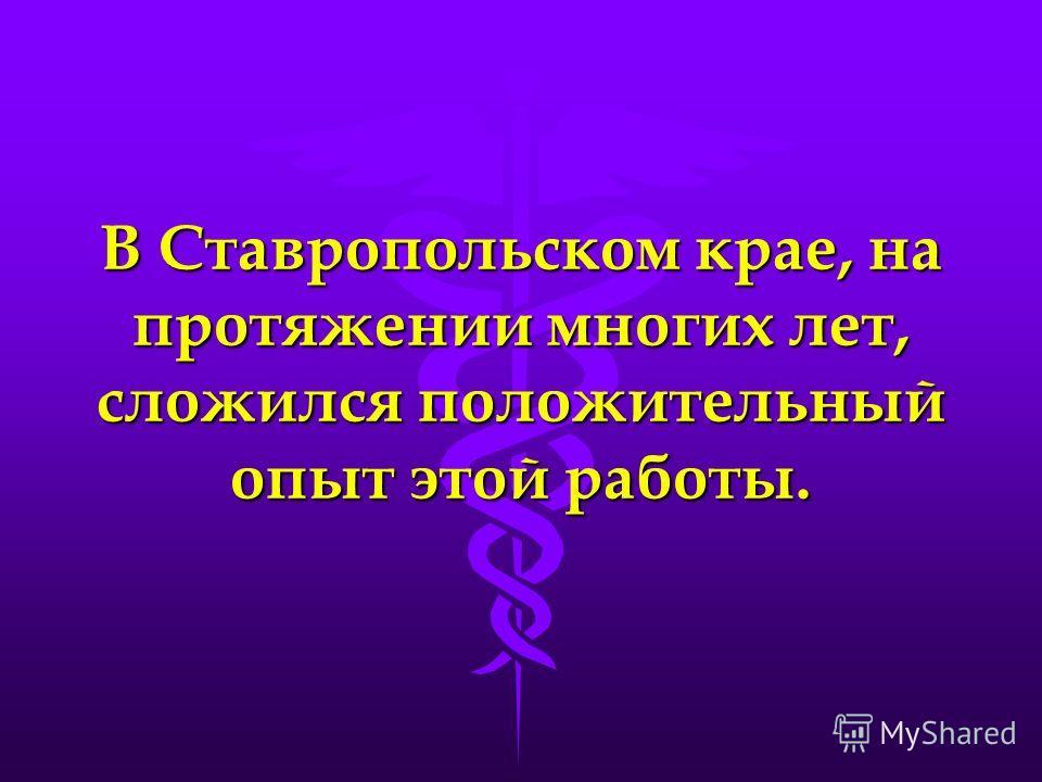 В Ставропольском крае, на протяжении многих лет, сложился положительный опыт этой работы.