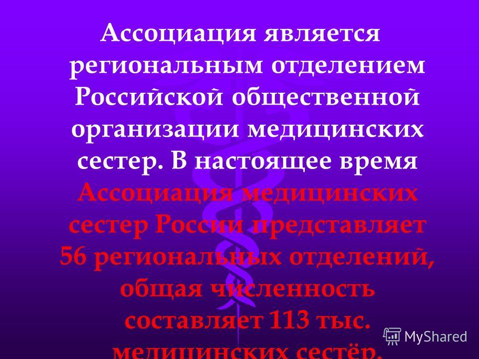 Ассоциация является региональным отделением Российской общественной организации медицинских сестер. В настоящее время Ассоциация медицинских сестер России представляет 56 региональных отделений, общая численность составляет 113 тыс. медицинских сестё