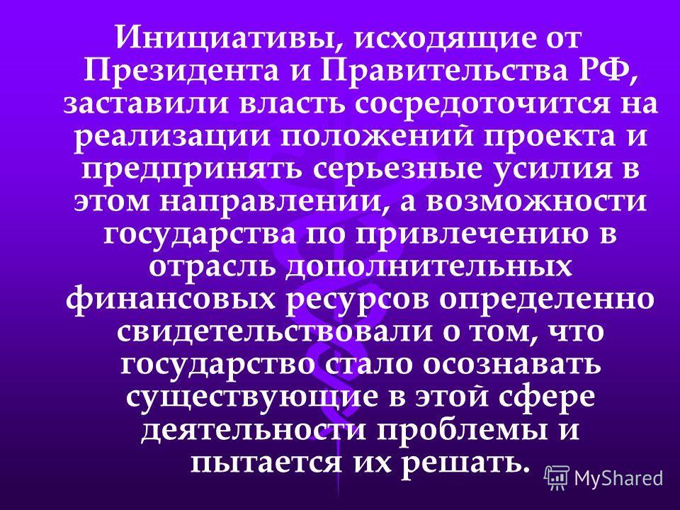 Инициативы, исходящие от Президента и Правительства РФ, заставили власть сосредоточится на реализации положений проекта и предпринять серьезные усилия в этом направлении, а возможности государства по привлечению в отрасль дополнительных финансовых ре