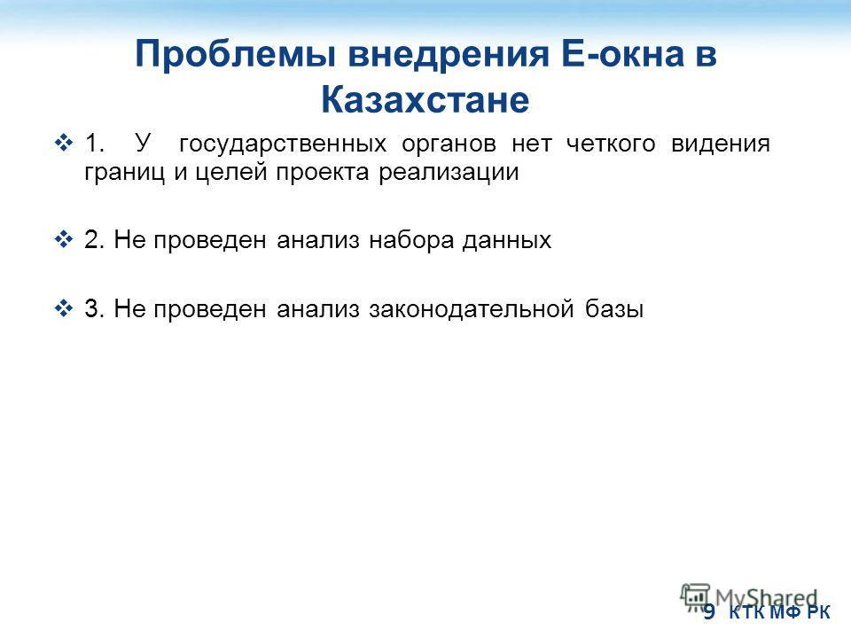 9 Проблемы внедрения Е-окна в Казахстане 1. У государственных органов нет четкого видения границ и целей проекта реализации 2. Не проведен анализ набора данных 3. Не проведен анализ законодательной базы КТК МФ РК