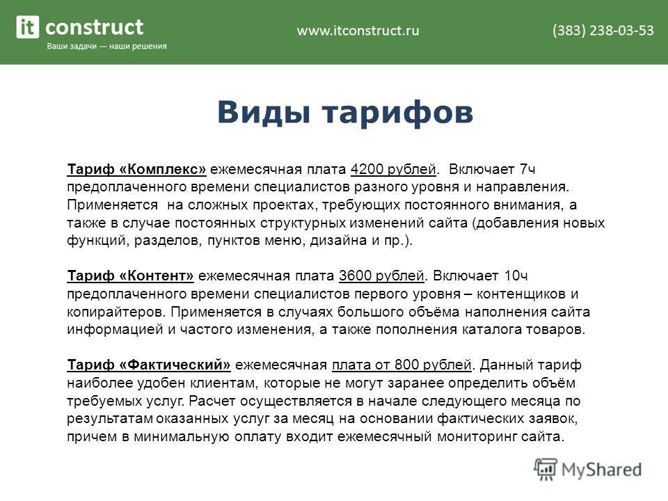 Виды тарифов Тариф «Комплекс» ежемесячная плата 4200 рублей. Включает 7ч предоплаченного времени специалистов разного уровня и направления. Применяется на сложных проектах, требующих постоянного внимания, а также в случае постоянных структурных измен