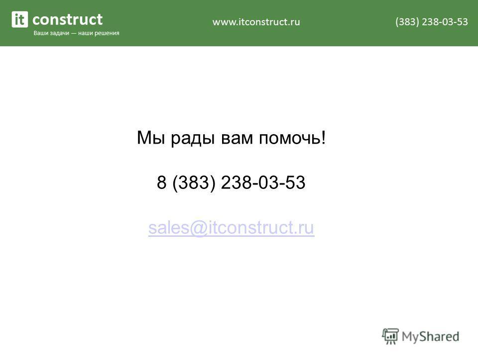 Мы рады вам помочь! 8 (383) 238-03-53 sales@itconstruct.ru